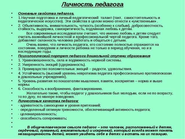 Личность педагога Основные свойства педагога. 1.Научная подготовка и личный п...