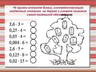 В кружки впишите буквы, соответствующие найденным ответам на дереве и узнаете