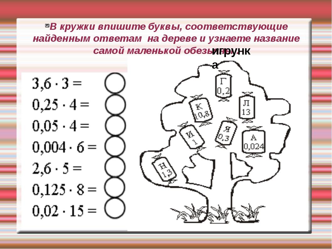 В кружки впишите буквы, соответствующие найденным ответам на дереве и узнаете...