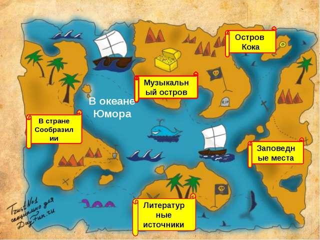 В стране Сообразилии В океане Юмора Литературные источники Заповедные места О...
