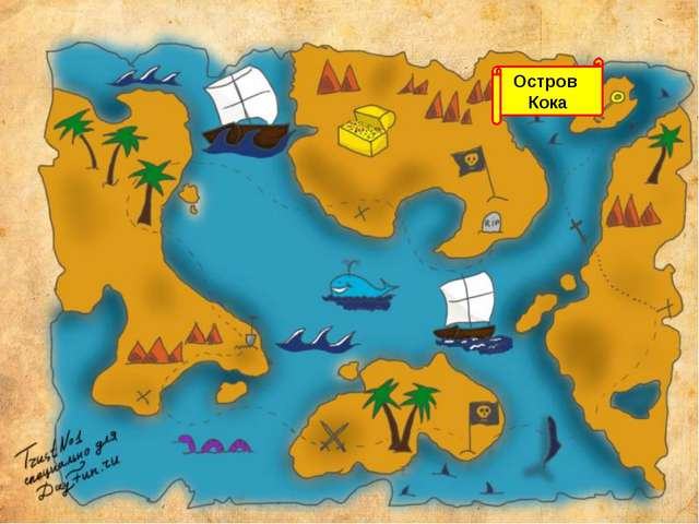 Остров Кока