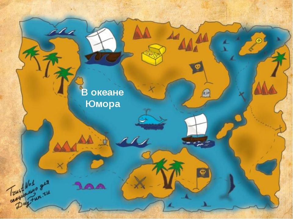 В океане Юмора