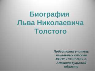 Биография Льва Николаевича Толстого Подготовил учитель начальных классов МБОУ