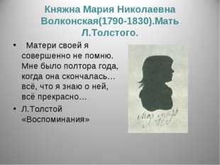 Княжна Мария Николаевна Волконская(1790-1830).Мать Л.Толстого. Матери своей я
