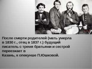 После смерти родителей (мать умерла в 1830 г., отец в 1837 г.) будущий писате