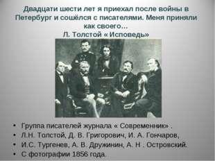 Двадцати шести лет я приехал после войны в Петербург и сошёлся с писателями.