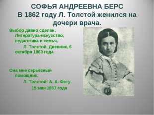 СОФЬЯ АНДРЕЕВНА БЕРС В 1862 году Л. Толстой женился на дочери врача. Выбор да