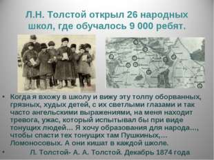 Л.Н. Толстой открыл 26 народных школ, где обучалось 9 000 ребят. Когда я вхож
