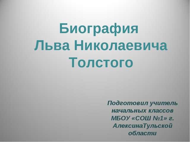 Биография Льва Николаевича Толстого Подготовил учитель начальных классов МБОУ...