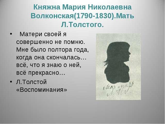 Княжна Мария Николаевна Волконская(1790-1830).Мать Л.Толстого. Матери своей я...