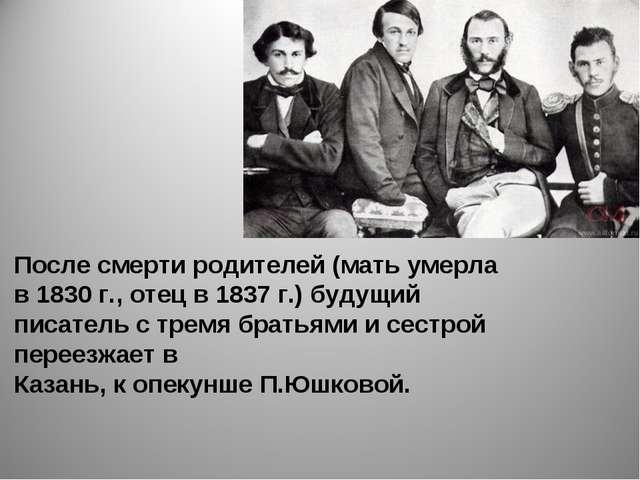 После смерти родителей (мать умерла в 1830 г., отец в 1837 г.) будущий писате...