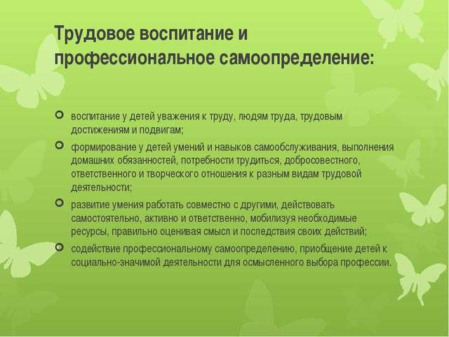 Трудовое воспитание и профессиональное самоопределение: воспитание у детей ув...