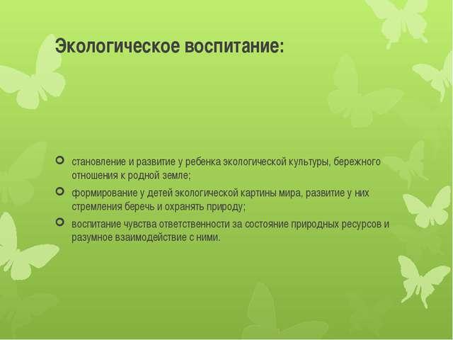Экологическое воспитание: становление и развитие у ребенка экологической куль...