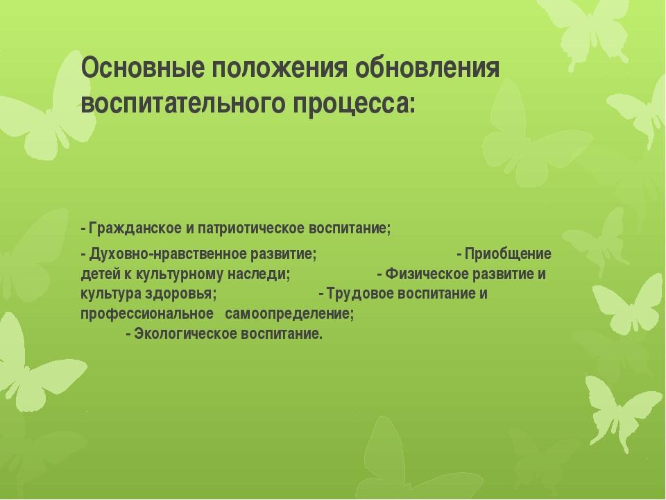 Основные положения обновления воспитательного процесса: - Гражданское и патри...