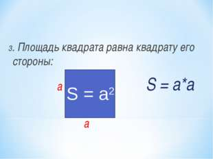 3. Площадь квадрата равна квадрату его стороны: a S = а*a a S = a2
