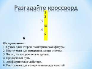 По горизонтали: 1. Сумма длин сторон геометрической фигуры. 2. Инструмент для