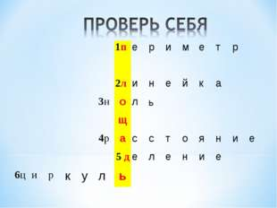 1периметр 2линейка 3ноль щ