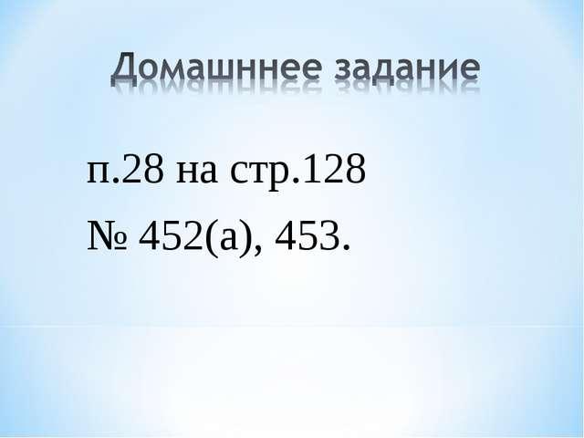 п.28 на стр.128 № 452(а), 453.