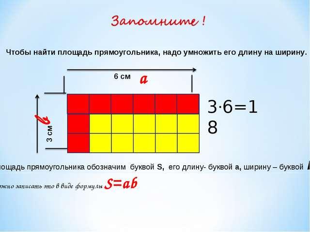 6 см 3 см Чтобы найти площадь прямоугольника, надо умножить его длину на шири...