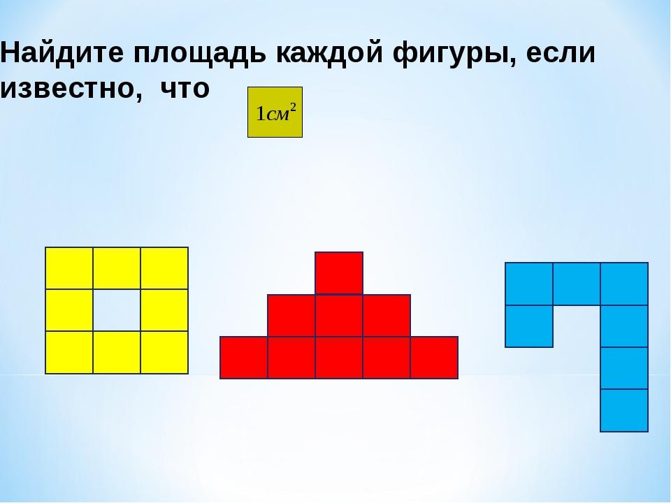 Найдите площадь каждой фигуры, если известно, что