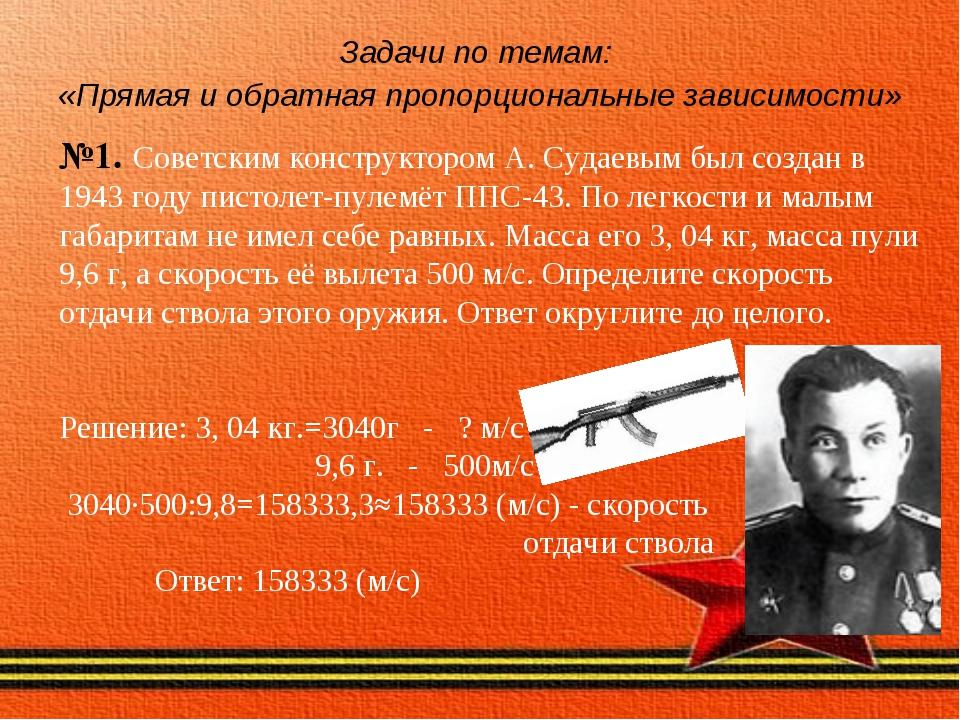 Задачи по темам: «Прямая и обратная пропорциональные зависимости» №1. Советск...
