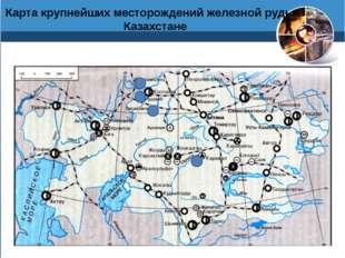 Карта крупнейших месторождений железной руды в Казахстане