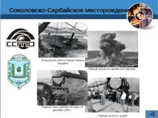 Соколовско-Сарбайское месторождение Первый эшелон с рудой Первый ковш сарбайс