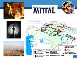Место Казахстана в мировом производстве цветных металлов (2003) Цветные метал