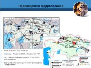 Сколько руды Николаевского месторождения надо переработать для получения 1 т