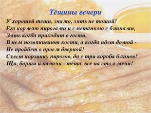 Тёщины вечери У хорошей тещи, знамо, зять не тощий! Его кормят пирогами и см