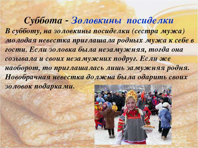 Суббота - Золовкины посиделки В субботу, на золовкины посиделки (сестра мужа...