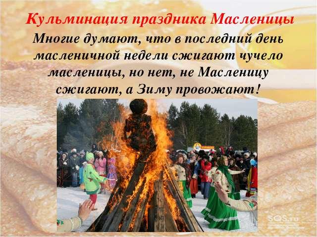 Кульминация праздника Масленицы Многие думают, что в последний день масленичн...