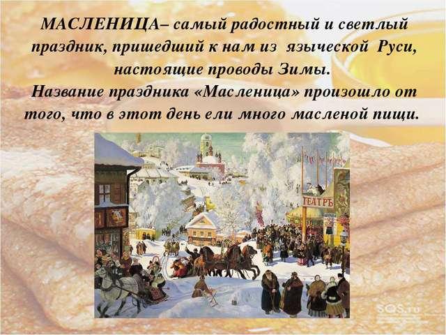 МАСЛЕНИЦА– самый радостный и светлый праздник, пришедший к нам из языческой Р...