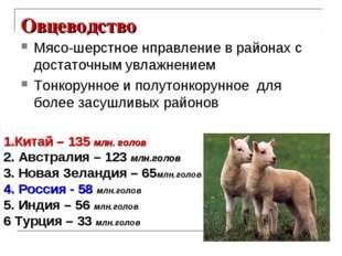 Овцеводство Мясо-шерстное нправление в районах с достаточным увлажнением Тонк