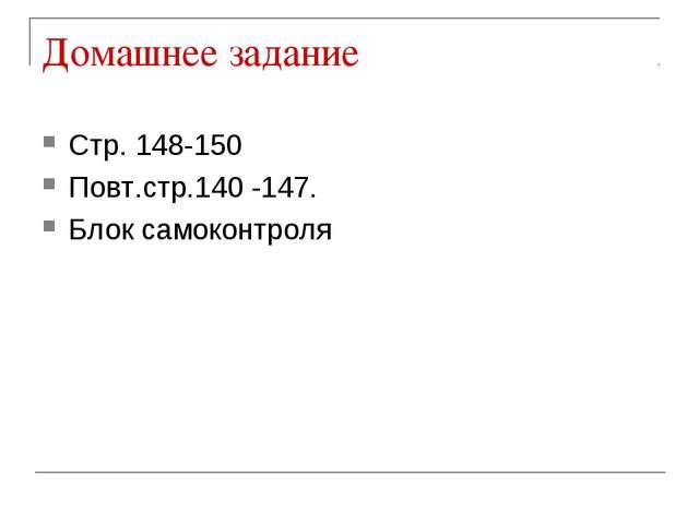Домашнее задание Стр. 148-150 Повт.стр.140 -147. Блок самоконтроля