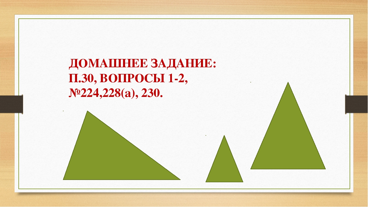 ДОМАШНЕЕ ЗАДАНИЕ: П.30, ВОПРОСЫ 1-2, №224,228(а), 230.
