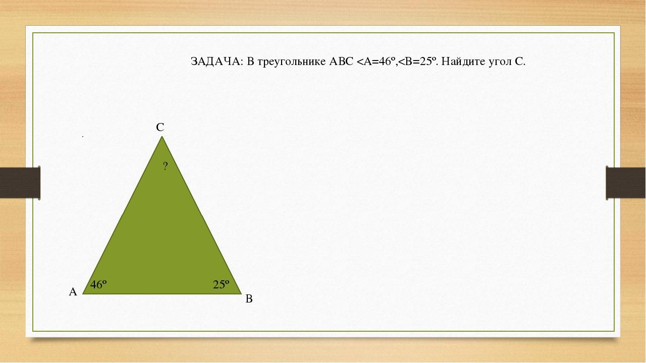 ЗАДАЧА: В треугольнике АВС