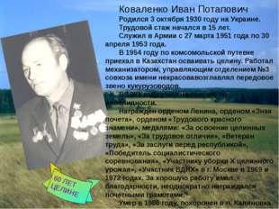 Коваленко Иван Потапович Родился 3 октября 1930 году на Украине. Трудовой ст