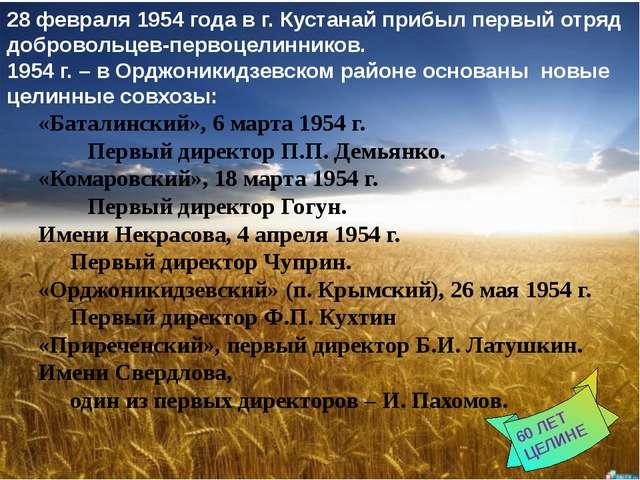 ғ 28 февраля 1954 года в г. Кустанай прибыл первый отряд добровольцев-первоце...