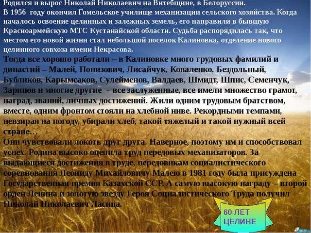 60 ЛЕТ ЦЕЛИНЕ Родился и вырос Николай Николаевич на Витебщине, в Белоруссии....