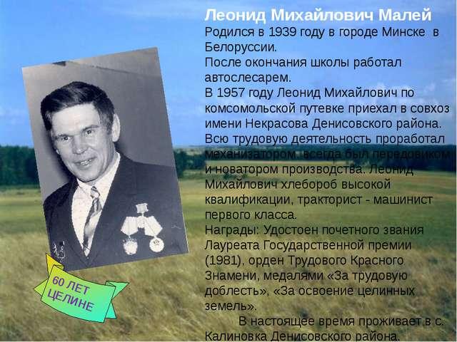 Леонид Михайлович Малей Родился в 1939 году в городе Минске в Белоруссии. По...