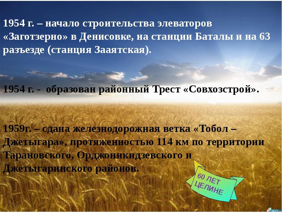 ғ 1954 г. – начало строительства элеваторов «Заготзерно» в Денисовке, на стан...
