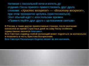 В России, а также других православных странах, после молчания колоколов во в