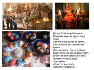 Иерей Владимир Шамонин Открыты царские врата пред нами, Святой огонь сияет от