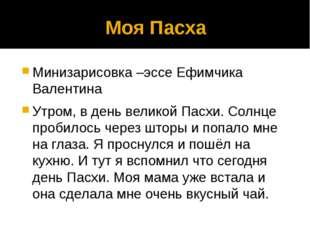 Моя Пасха Минизарисовка –эссе Ефимчика Валентина Утром, в день великой Пасхи.