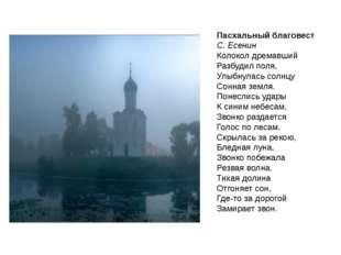 Пасхальный благовест С. Есенин Колокол дремавший Разбудил поля, Улыбнулась со