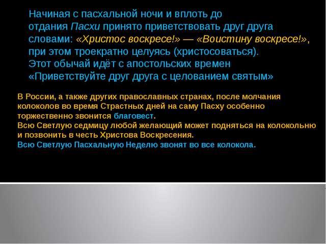 В России, а также других православных странах, после молчания колоколов во в...