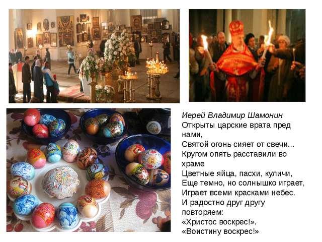 Иерей Владимир Шамонин Открыты царские врата пред нами, Святой огонь сияет от...