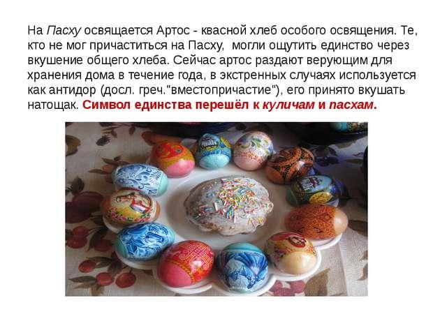 НаПасхуосвящается Артос - квасной хлеб особого освящения. Те, кто не мог пр...