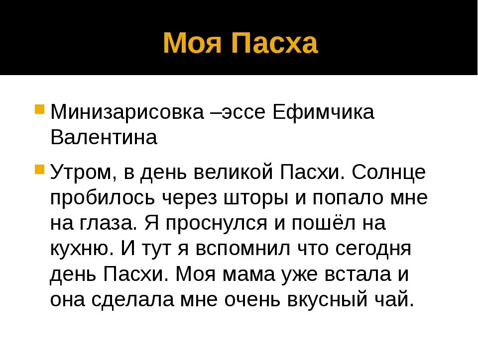 Моя Пасха Минизарисовка –эссе Ефимчика Валентина Утром, в день великой Пасхи....